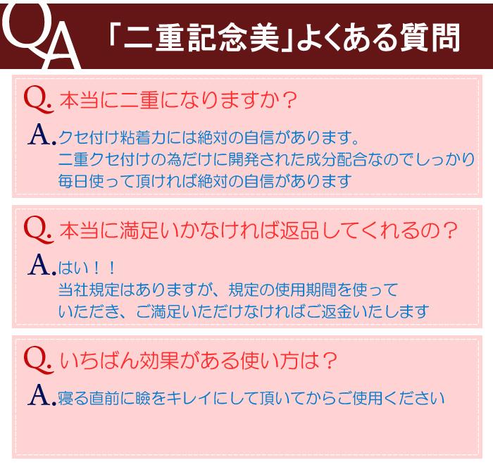 二重記念美よくある質問