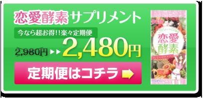 恋愛酵素サプリメント 今なら超お得!!楽々定期便2,480円 定期便はコチラ