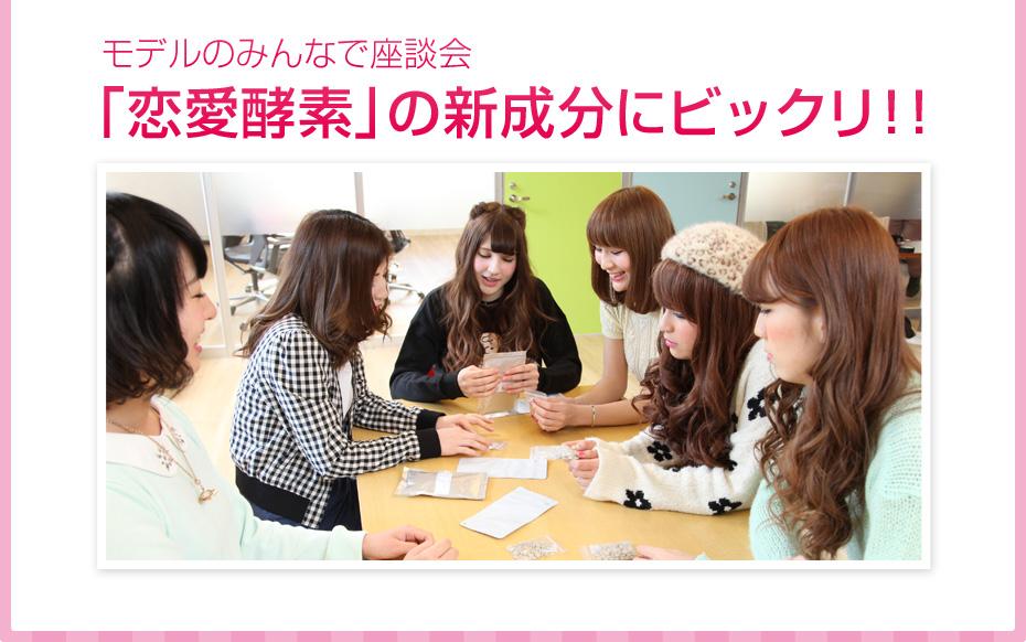 モデルのみんなで座談会 「恋愛酵素」の新成分にビックリ!!