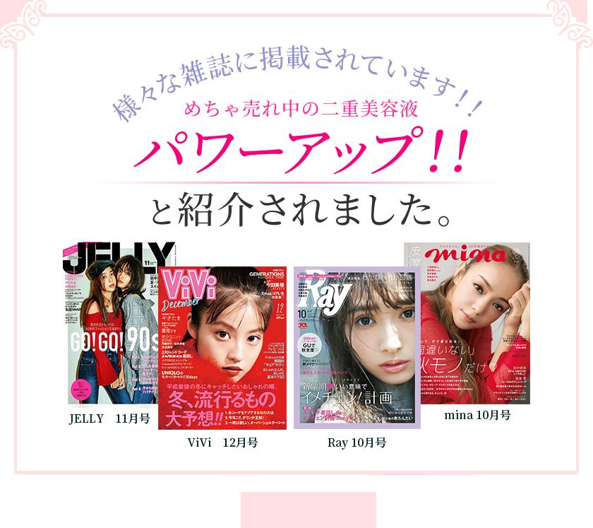 様々な雑誌に掲載されています!!めちゃ売れ中の二重美容液パワーアップ!!と紹介されました。